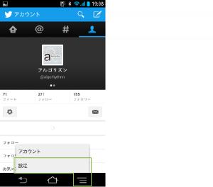 01_twitter設定