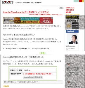 01_colo-ri.jpサイト