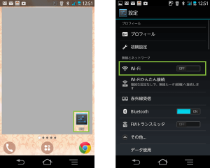 01_Android設定とWiFi設定
