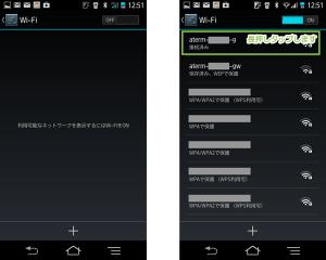 02_WiFiアクセスポイント選択