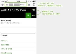 03_ローカル環境のWebサーバ表示