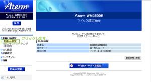 01_無線LAN設定