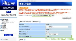 02_プライマリSSIDのネットワーク分離機能