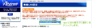 03_SSID設定の切り替え