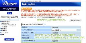 04_セカンダリSSIDのネットワーク分離機能