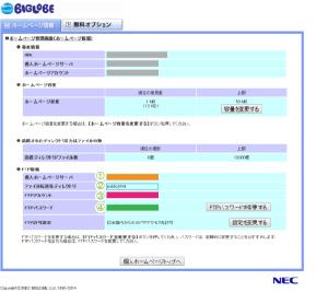 05_Biglobeホームページ管理画面情報