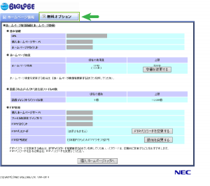 01_Biglobeホームページ管理画面