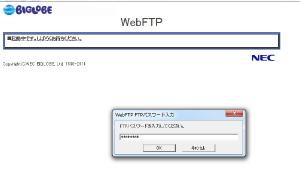 03_FTPパスワードの入力