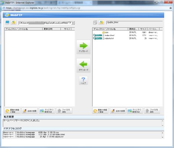 04_WebFTP画面