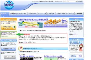 01_Biglobeサイト
