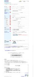 02_BiglobeIDの登録画面