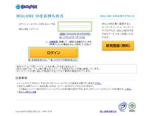 03_BiglobeIDログイン