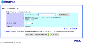 04_Biglobeホームページ作成