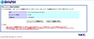 05_Biglobeホームページ作成の確認
