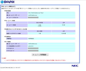 06_作成済みホームページ情報の確認