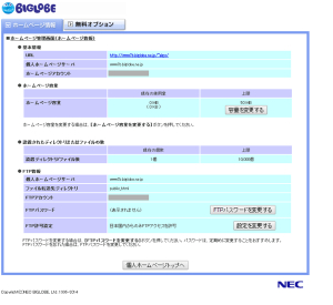 07_ホームページ管理画面