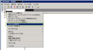 04_DNSサーバのキャッシュ削除
