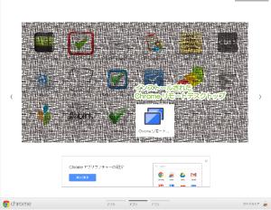 01_Chromeリモートデスクトップ