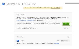 03_Chromeリモートデスクトップ共有