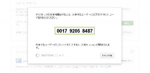 04_アクセスコードの表示
