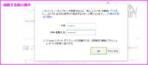 05_アクセスする側のアクセスコード入力