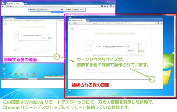 07_リモートデスクトップ接続中の双方の表示
