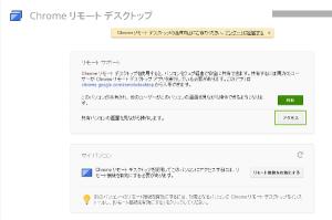 01_Chromeリモートデスクトップアクセス