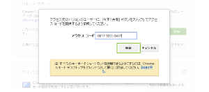 03_アクセスコードの入力