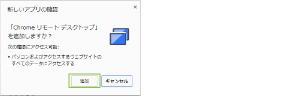 02_Chromeアプリの追加