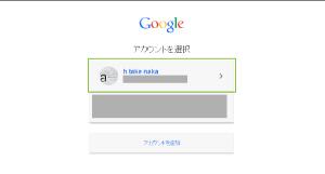 05_利用するGoogleアカウントの選択