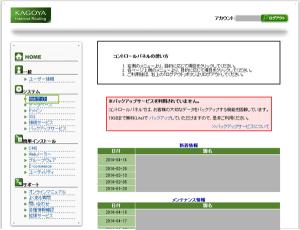 01_コントロールパネルWebサイトの選択