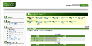 02_サーバー情報IPアドレス確認