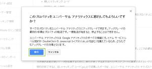 06_移行の最終確認画面