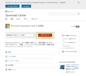 01_expression_web_4サイト