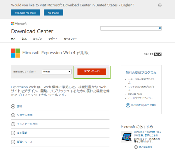 microsoft expression web 4 日本語版 のダウンロードとインストール