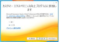 03_カスタマーエクスペリエンス向上プログラム