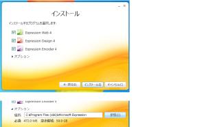 04_インストールプログラムの選択