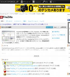 01_Filezillaサイト