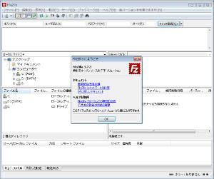15_Filezilla起動