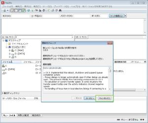 16_Filezilla自動アップデートの起動