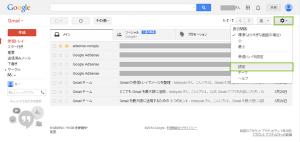 01_Gmail設定