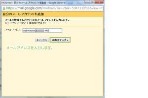 04_追加するメールアドレスの入力