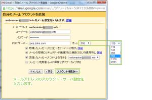 05_メールアカウントとサーバー設定