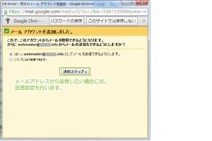 06_メールの送信可否選択