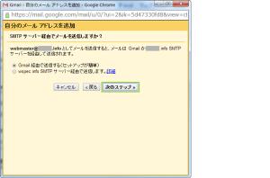 08_メール送信設定方法の選択