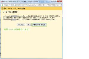 09_確認メールの送信