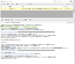 11_確認メールの受信