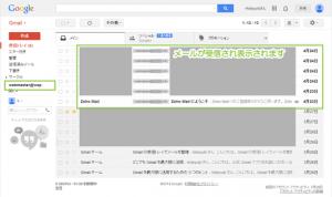13_POPアクセスによるメール受信