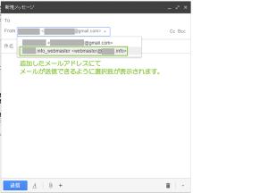 14_メール作成画面による送信元アドレスの選択肢