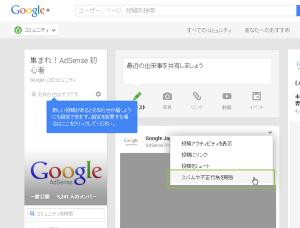 01_投稿メニューからのスパム報告(PC)